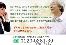 専門スタッフ著苦衷ダイヤル 0120-0281-39